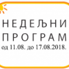 Програм за период 11.8. до 17.8.2018. године