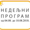 Програм за период 4.8. до 10.8.2018. године