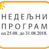 Програм за период 25.8. до 31.8.2018. године