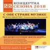 """""""С ове стране музике"""" – наступ Хора ДКЦБ у Музичком центру Крагујевац"""