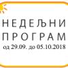 Програм за период од 29.09. до 05.10.2018. (Радост Европе)