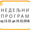 Програм од 13.10. до 19.10.2018.