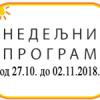 Програм за период 27.10. до 2.11.2018.