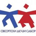 Конференција за медије поводом манифестације ,,СВЕСРПСКИ ДЕЧЈИ САБОР''