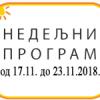 Програм за период 17.11. до 23.11.2018.