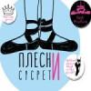 VIII ПЛЕСНИ СУСРЕТИ – ревија балетских и плесних студија