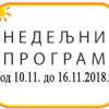 Програм за период 10.11. до 16.11.2018.