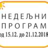 Програм за период 15. до 21.12.2018.