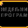 Program za period od 9. do 15. marta 2019. godine
