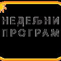 Недељни програм за период од 3. до 9. августа 2019. године