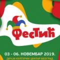 ФЕСТИЋ 2019