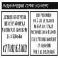 Међународни стрип конкурс КАИШ (конкурс је продужен до 13. децембра)
