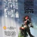 Svetovi boljih snova: Osma godišnja izložba profesionalnih stripara Srbije – fotogalerija, otvaranje izložbe