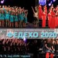 Фестивал хорова деце и младих Србије ФЕДЕХО 2020