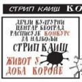 Дечји културни центар Београд расписује СТРИП – КАИШ КОРОНАИШ КОНКУРС
