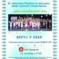 Уживо из ДКЦБ! 25. јубиларни Републички фестивал дечјег музичког стваралаштва ФЕДЕМУС 2020