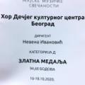Нова награда за Хор Дечјег културног центра Београд