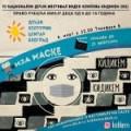 VI Национални фестивал дечјег видео клипа КИДИКЕМ