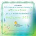 ФЕДЕМУС 2021 – Конкурс за децу узраста од 7 до 15 година
