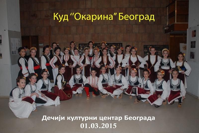 20150303 Kulturno Drustvo Okarina u DKCB