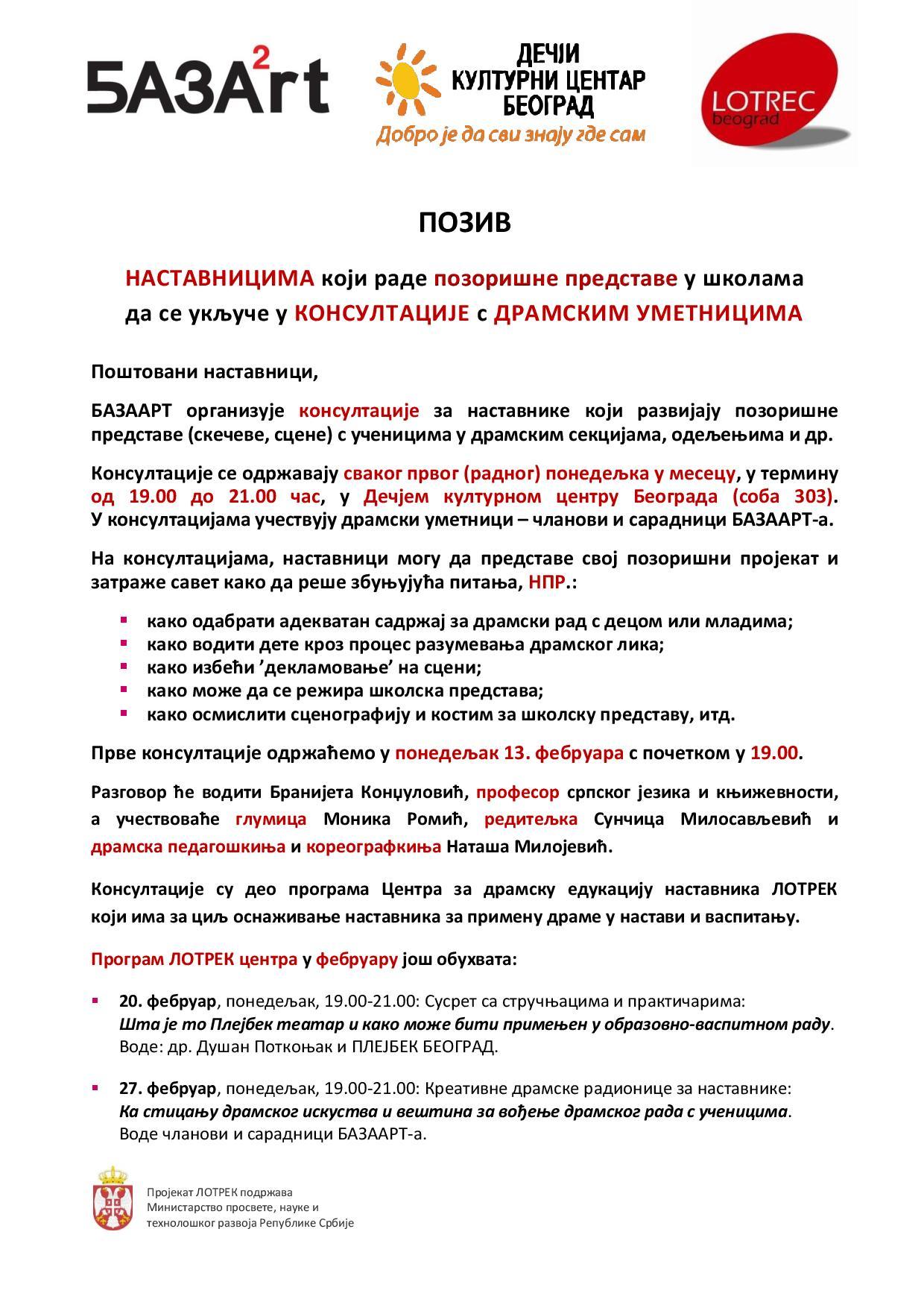 Poziv opšti KONSULTACIJE BAZAART DKCB 13feb17-page-001