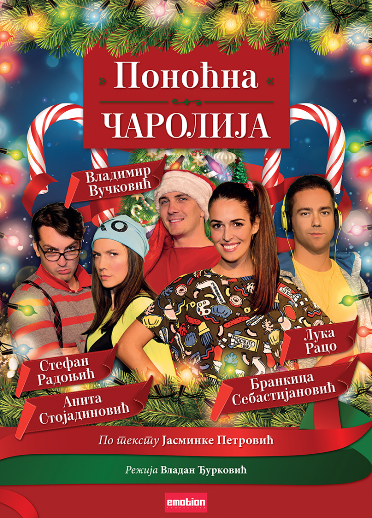 1_OFICIJELNI_Poster