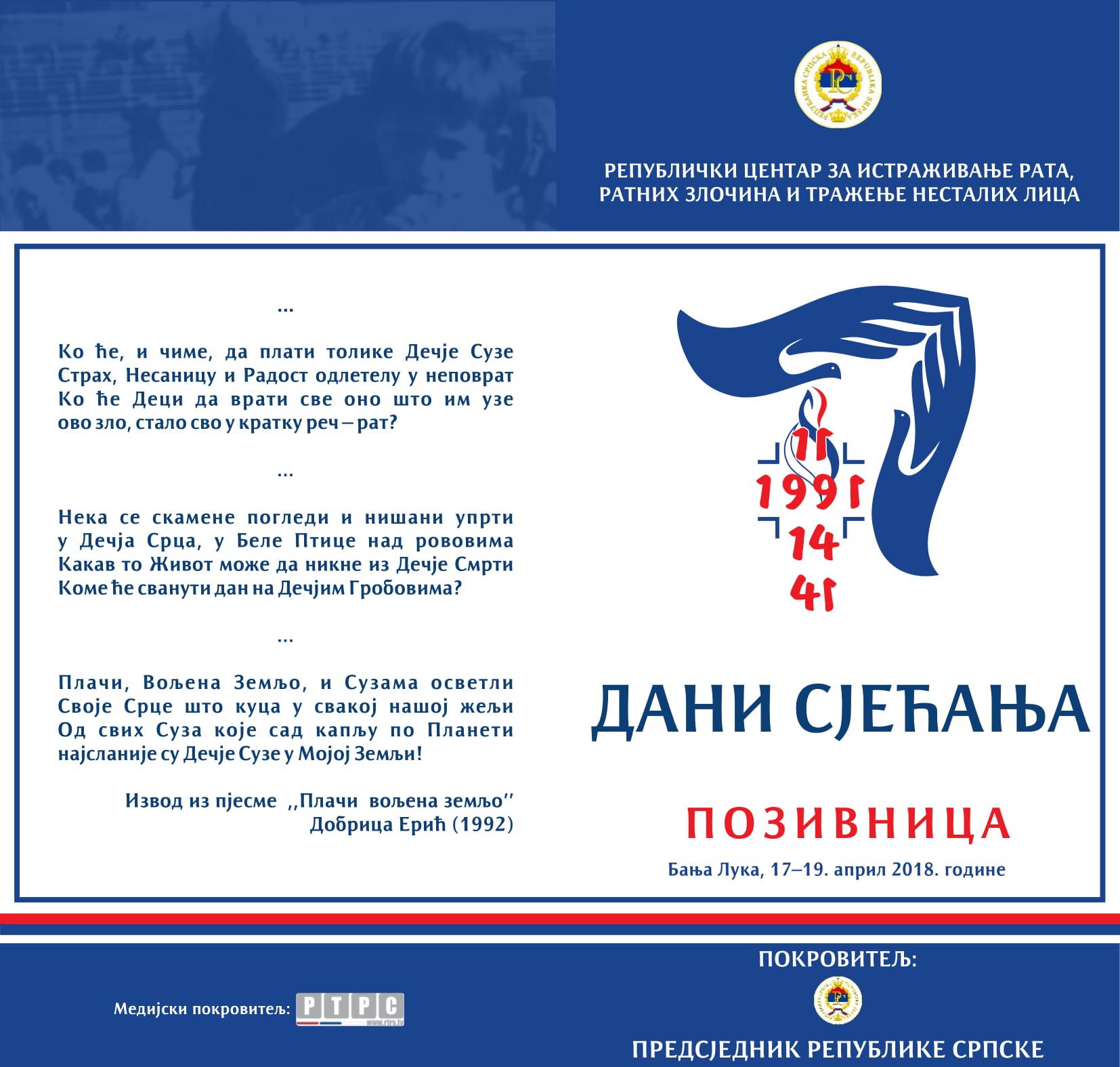 ПОЗИВНИЦА ДАНИ СЈЕЋАЊА АПРИЛ 2018-1