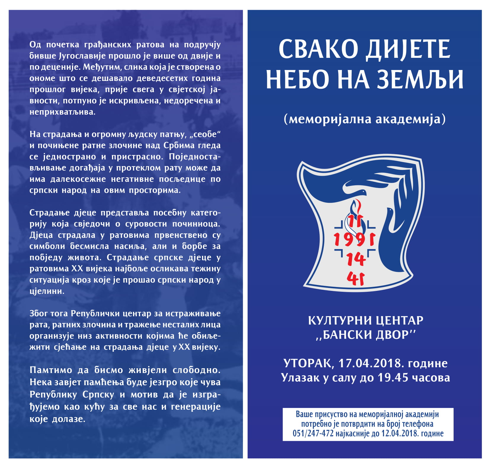 ПОЗИВНИЦА ДАНИ СЈЕЋАЊА АПРИЛ 2018-2