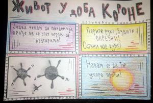 нина Мрић, 14 година